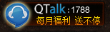 qtalk